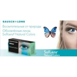 Soflens Natural Colors NEW (2шт)